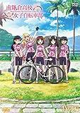 南鎌倉高校女子自転車部 特別編[DVD]