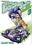 爆走兄弟レッツ&ゴー!! Return Racers!! 3 (3) (てんとう虫コミックススペシャル)