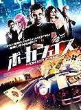 ポーカーフェイス[DVD]