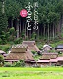 美しい日本のふるさと 近畿・北陸編