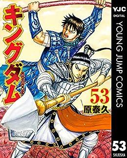[原泰久]のキングダム 53 (ヤングジャンプコミックスDIGITAL)