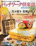 パッチワーク倶楽部 2014年 03月号 [雑誌] 画像
