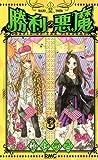 勝利の悪魔 3 (りぼんマスコットコミックス)
