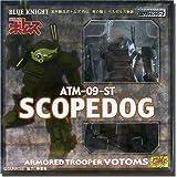 装甲騎兵ボトムズ外伝 青の騎士ベルゼルガ物語 サンライズメカアクションシリーズ スコープドッグ ブルーナイト版