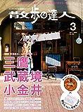 散歩の達人 2017年 03月号 [雑誌]