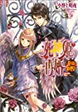 死神姫の再婚 -飛べない翼の聖女- (ビーズログ文庫)