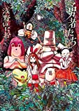 勇者たち (裏少年サンデーコミックス)