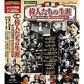 映画 偉人たちの生涯 若い科学者 DVD10枚組 ACC-053