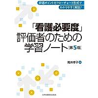 「看護必要度」評価者のための学習ノート 第5版