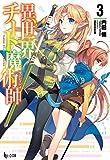 異世界チート魔術師 3 (ヒーロー文庫)