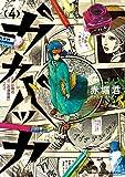 ガカバッカ(4) (モーニングコミックス)