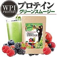 プロテインダイエットグリーンスムージープロテイン配合 本気ダイエット 100g ベリーミックス味 ダイエットグリーンスムージー -10kgダイエット 置き換えダイエット スムージー
