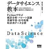 データサイエンス教本 Pythonで学ぶ統計分析・パターン認識・深層学習・信号処理・時系列データ分析