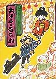 お江戸の百太郎 (現代の創作児童文学)