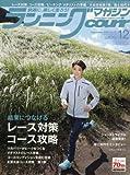 ランニングマガジン・クリール 2016年 12 月号 [雑誌]