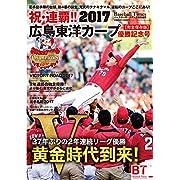 Baseball Times特別編集  祝・連覇!! 2017広島東洋カープ優勝記念号