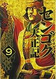 センゴク天正記(9) (ヤンマガKCスペシャル) 画像