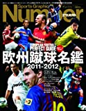 Number PLUS 2011 欧州蹴球名鑑 2011-2012 October―Sports Graphic