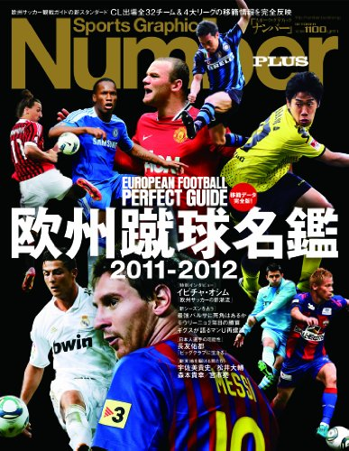 Number PLUS 2011 欧州蹴球名鑑 2011-2012 October―Sports Graphic