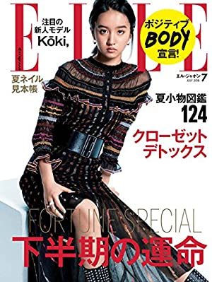 ELLE Japon (エルジャポン) 2018年 07月号 [雑誌]