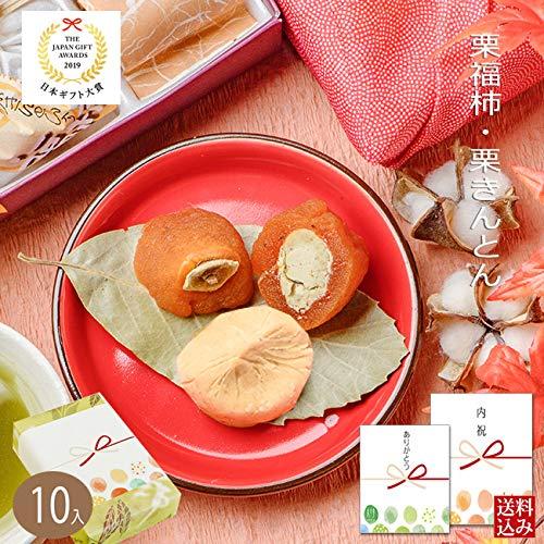 栗きんとん 栗福柿10ケセット