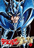 デビルマンサーガ 4 (ビッグコミックススペシャル)
