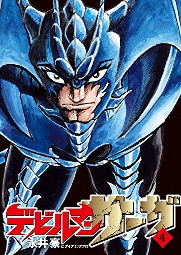 デビルマンサーガ 4 (ビッグコミックススペシャル)の詳細を見る