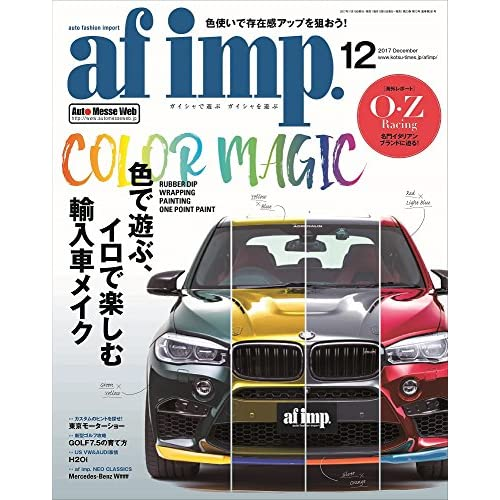 af imp(オートファッションインプ) 2017年 12 月号 [雑誌]