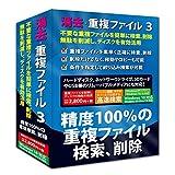 Amazon.co.jp消去・重複ファイル3 Windows10対応版