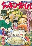 クッキングパパ あさりめし (講談社プラチナコミックス)