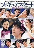フィギュアスケート2017-2018 グランプリシリーズ オフィシャルガイドブック (アサヒオ...