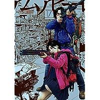 アイアムアヒーロー 17 (ビッグコミックス)