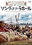ソング・オブ・ラホール[DVD]