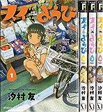 スイようび コミック 1-4巻セット (MFコミックス フラッパーシリーズ)
