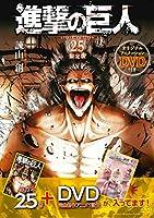 DVD付き 進撃の巨人(25)限定版 (講談社キャラクターズライツ)