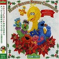 セサミストリート HA(音符記号)HA(音符記号)HA ハッピー!クリスマス(通常盤)