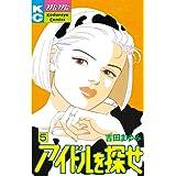 アイドルを探せ(5) (Kissコミックス)