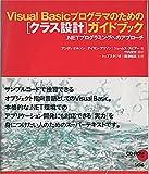 Visual Basicプログラマのための「クラス設計」ガイドブック―.NETプログラミングへのアプローチ (Programmer's lounge)