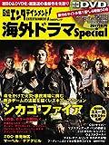 日経エンタテインメント!  海外ドラマSpecial 2017[冬]号 (日経BPムック)