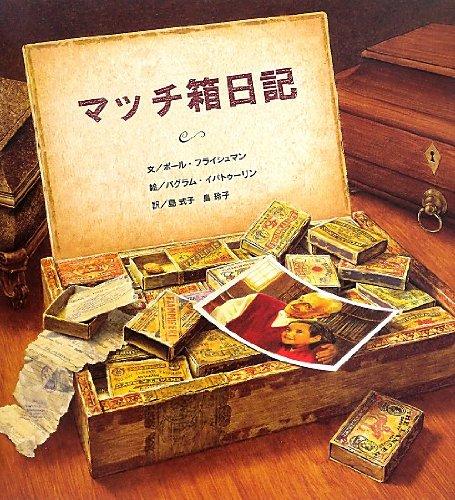 マッチ箱日記