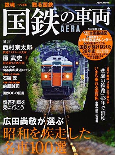 鉄魂 ―てつだま― 甦る国鉄 国鉄の車両 (AERAムック)