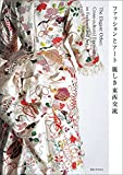 ファッションとアート麗しき東西交流―The Elegant Other:Cross‐cultural Encounters in Fashion and Art