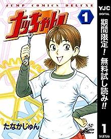 ナッちゃん【期間限定無料】 1 (ヤングジャンプコミックスDIGITAL)