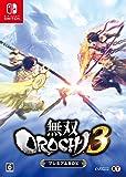 無双OROCHI3 プレミアムBOX (初回封入特典(特典衣装「徐庶」「石田三成」「妲己」) 同梱) - Switch