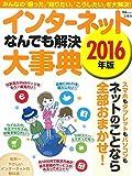 宝島社 その他 インターネットなんでも解決大事典 2016年版 (TJMOOK)の画像