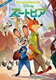 まるごとディズニーブックス / ディズニー・パブリッシング・ワールドワイド のシリーズ情報を見る