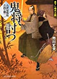 八卦見豹馬 吉凶の剣(2) 鬼将、討つ (新時代小説文庫)