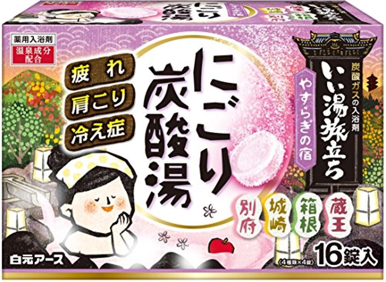 進化階段メニューいい湯旅立ち にごり炭酸湯 やすらぎの宿 16錠入(4種類×4錠)