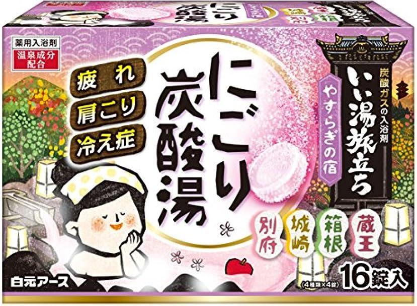 フィードバック描くファーザーファージュいい湯旅立ち にごり炭酸湯 やすらぎの宿 16錠入(4種類×4錠)