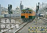 「福島尚鉄道画集 ~線路は続くよ~」販売ページヘ